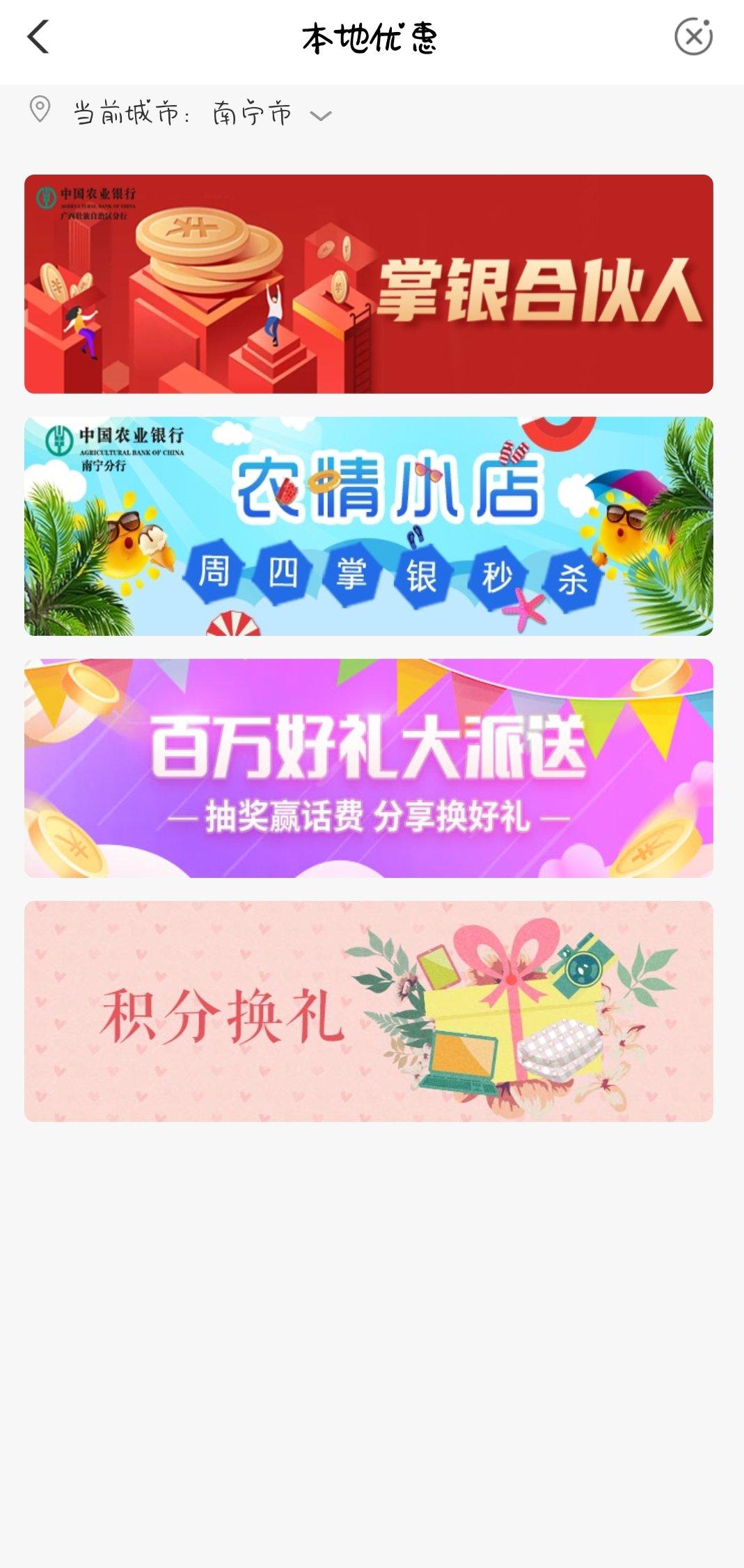 【活动介绍】广西农行百万好礼送最高通话费100元插图
