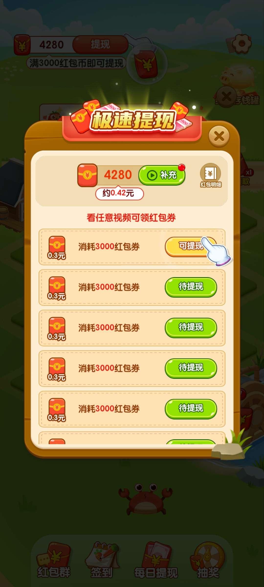 【红包】幸福快乐小大农场攒红包券取现大红包插图1