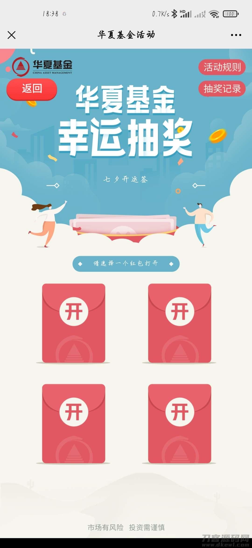 【现金红包】华夏基金七夕抽红包插图