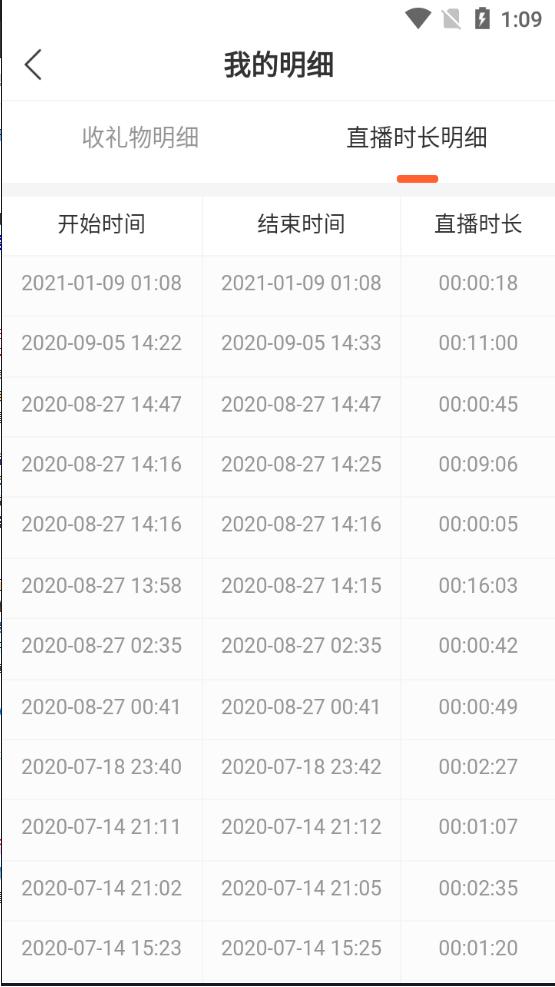 2021瀚洋直播间v2.2.69直播间 抖音小视频 直播带货 朋友圈动态 远程控制礼品 整场飘屏插图4