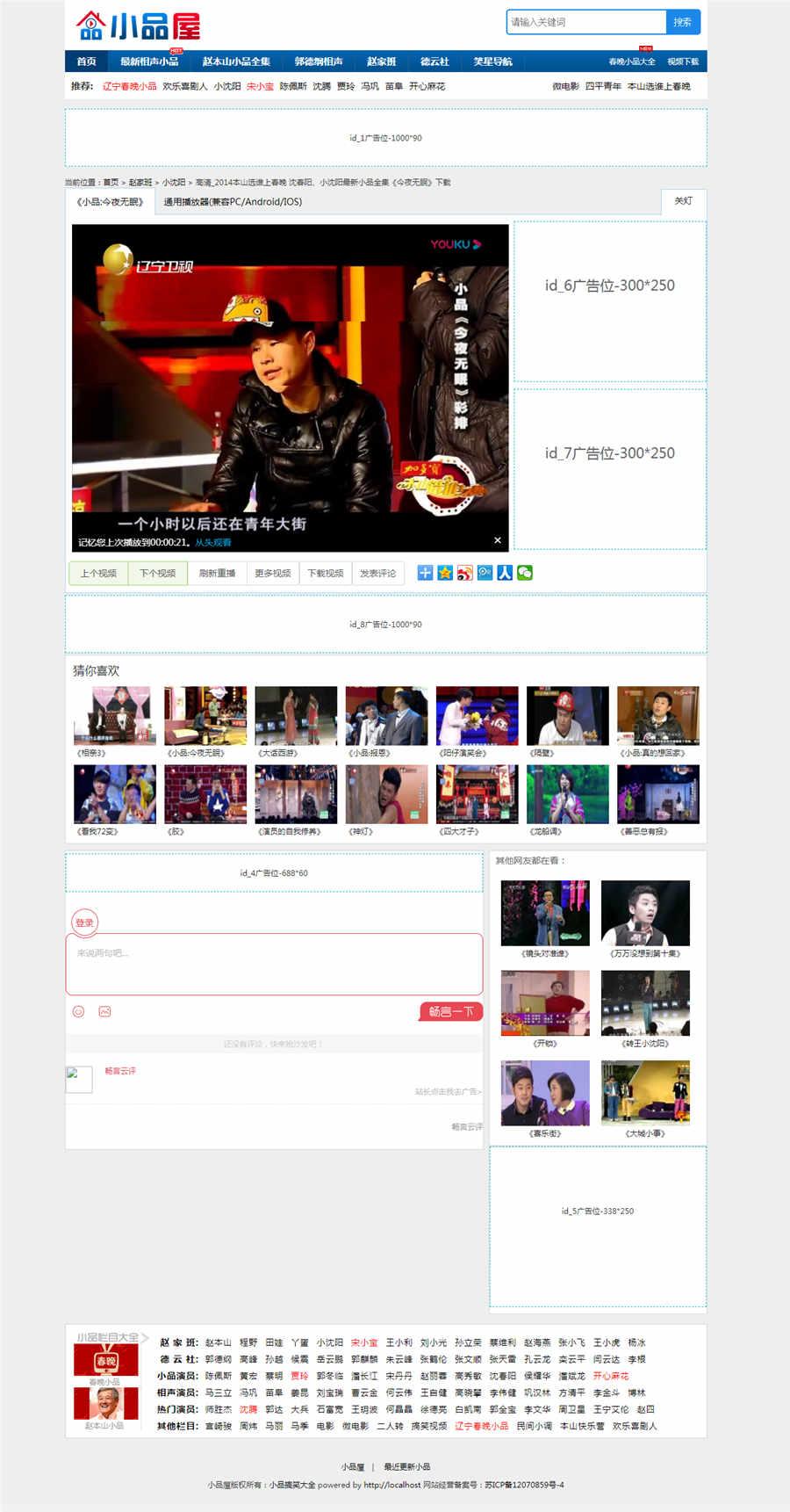 帝国CMS7.5小品屋线上小品相声视頻网站模版修补版插图3