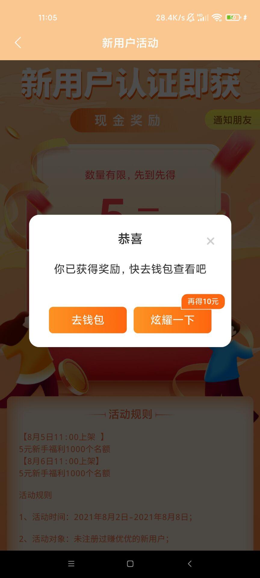 【现金红包】转优新用户5元(需实名认证)插图3
