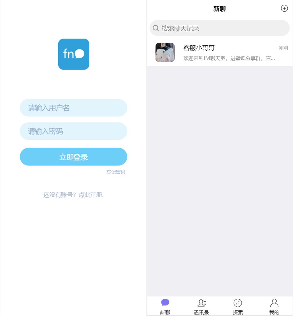 即时通讯聊天程序源代码/IM聊天系统/即时通讯系统源代码/VUE开发插图