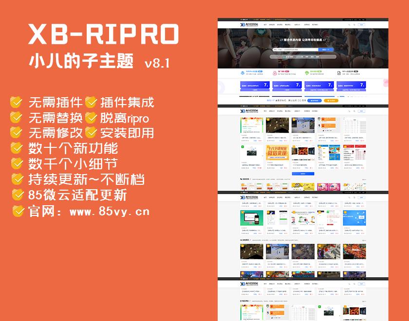 【RiPro子主题】小八子主题v8.1,完美清理,作用远超所感插图