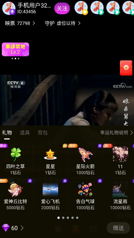 最新直播短视频带货2021完美运营APP源码购物直播交友系统源码插图4