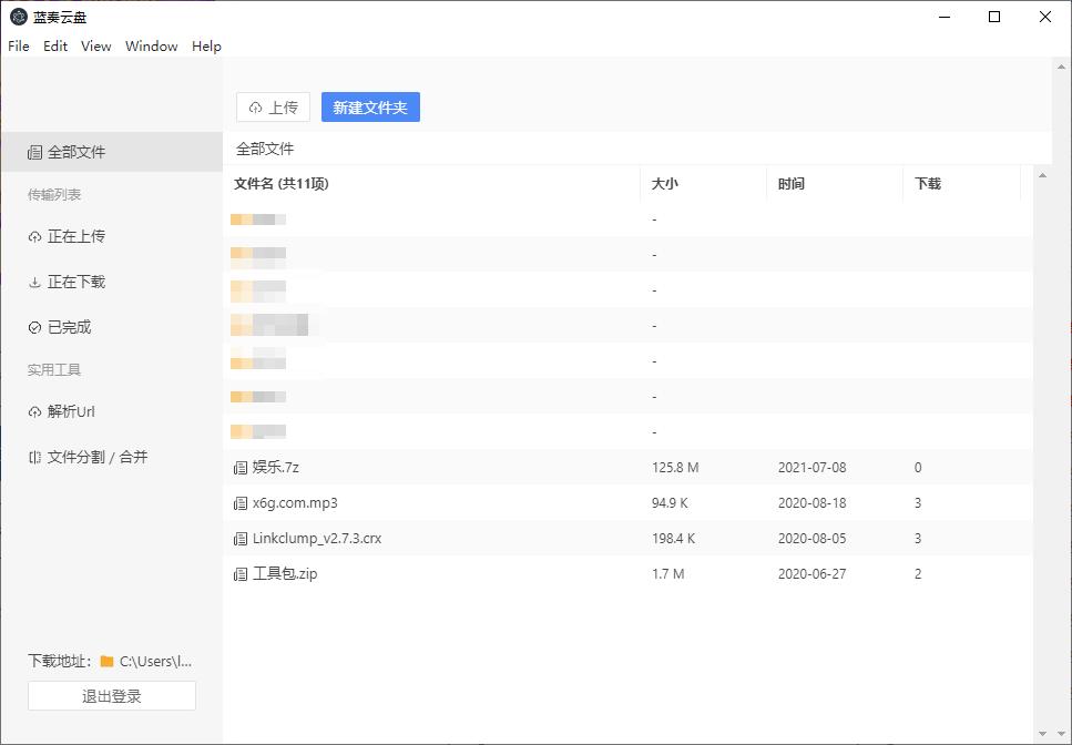 蓝奏云盘全新第三方PC手机客户端v1.0.6