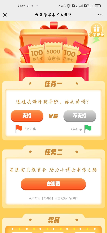 【虚拟物品】招商信诺投票e卡插图
