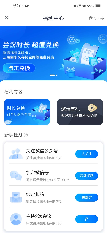 【虚拟商品】腾讯官方大会领到10天腾讯vip会员插图