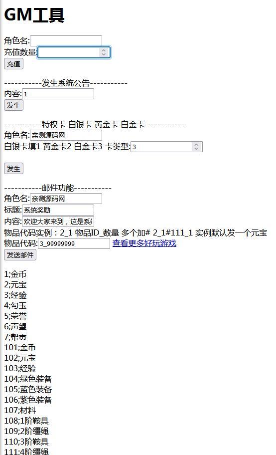 三网H5手机游戏【浪剑天下H5】10月梳理Linux手工制作服务器端 GM后台管理【网站站长亲自测试】