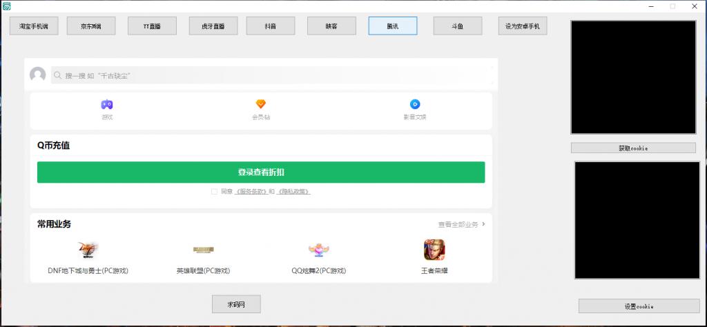 支付Cookie获取软件/淘宝CK/JD.COMCK/YY直播/虎牙直播/抖音/腾讯/斗鱼获取COOKIE软件插图2