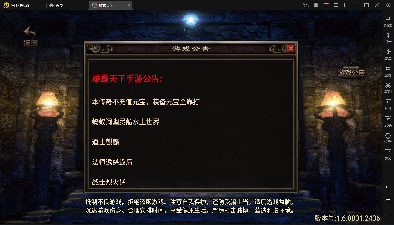 战神引擎传奇手游【沉默霸天下第二】2021整理复古季节:插图2