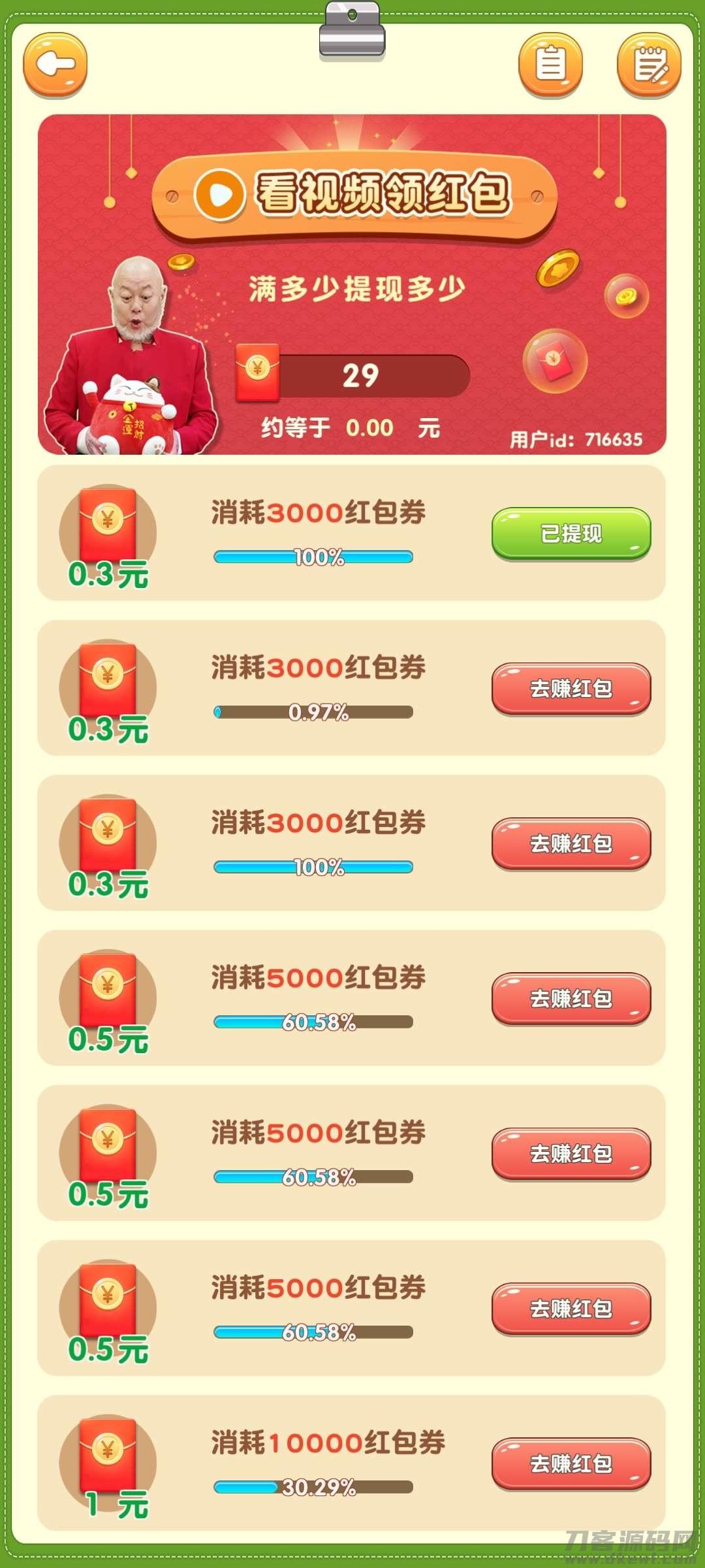 【现金红包】喵喵招财屋攒红包券提现红包插图1