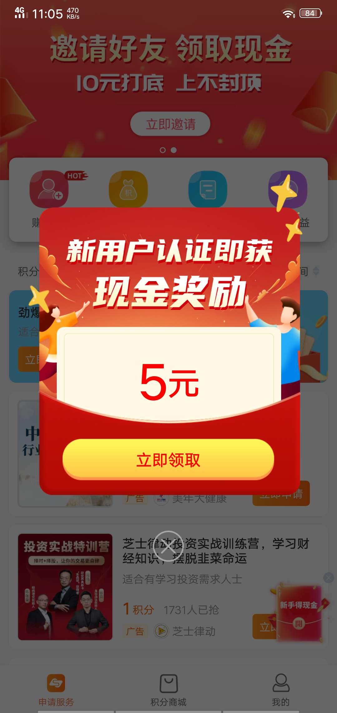 【现金红包】转优新用户5元(需实名认证)插图2