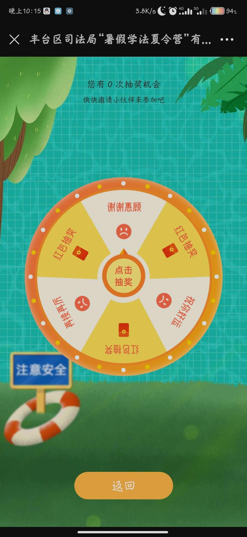 【红包】丰台区司法部门暑假学法用法暑期夏令营插图1