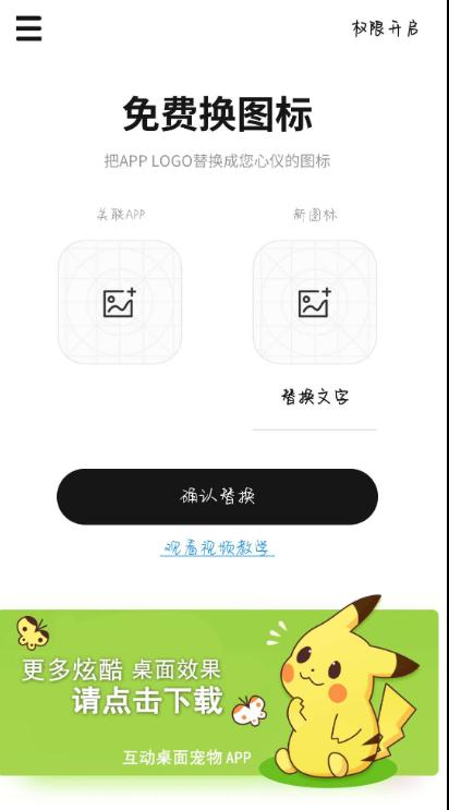 手机换图标v1.5.0_可以随意改制作新图标的名称插图