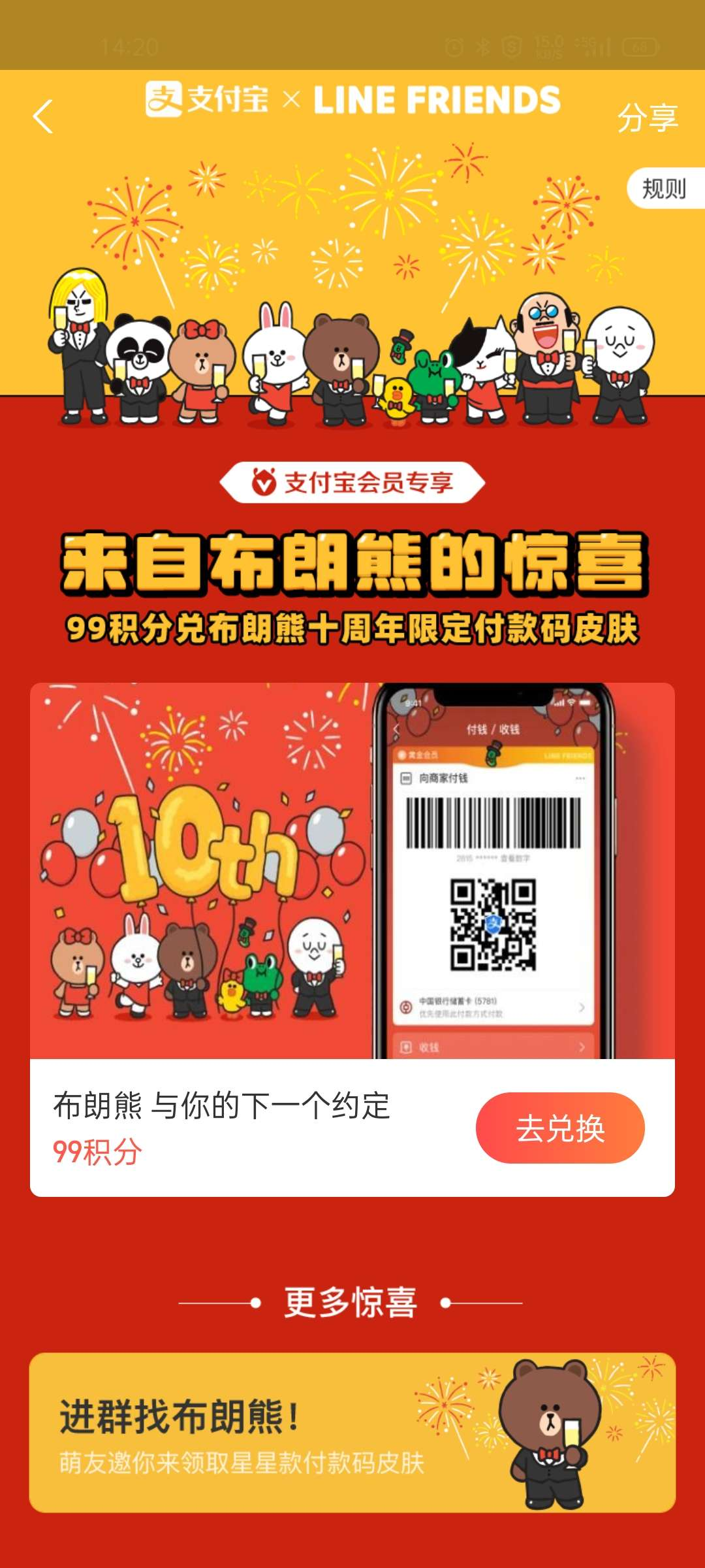 【虚拟物品】支付宝99分对布朗熊十周年支付代码皮肤插图