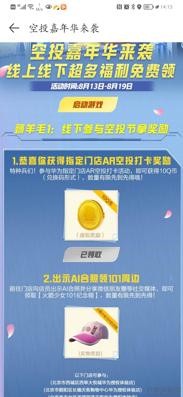 【虚拟物品】华为手机用户领10Q币插图1