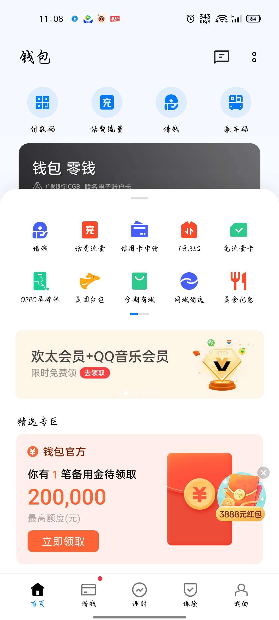 OPPO手机上实名认证领大半年QQ音乐豪华绿钻OPPOvip会员插图1