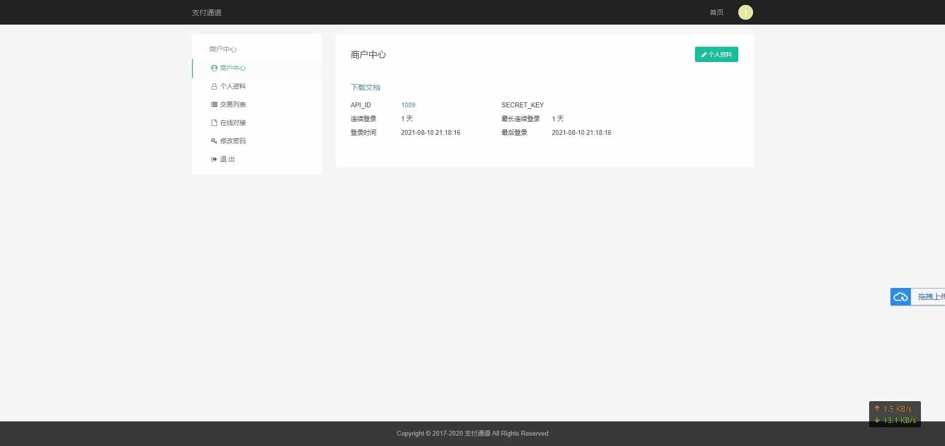 淘宝天猫代理系统/京东油卡密度系统/聚合支付系统源代码插图