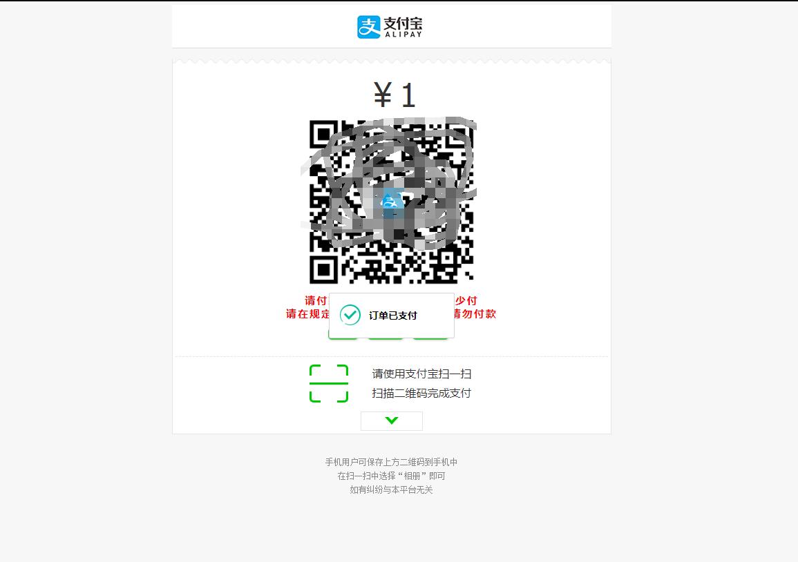 代码支付系统/个人代码免费支付/多商户免费支付/微信支付宝QQ免费支付/APPPC监视_站长亲测插图10