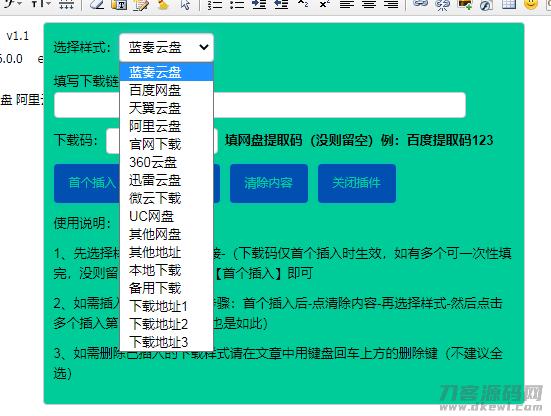 小c下载样式插件适用于emlog系统插件插图1