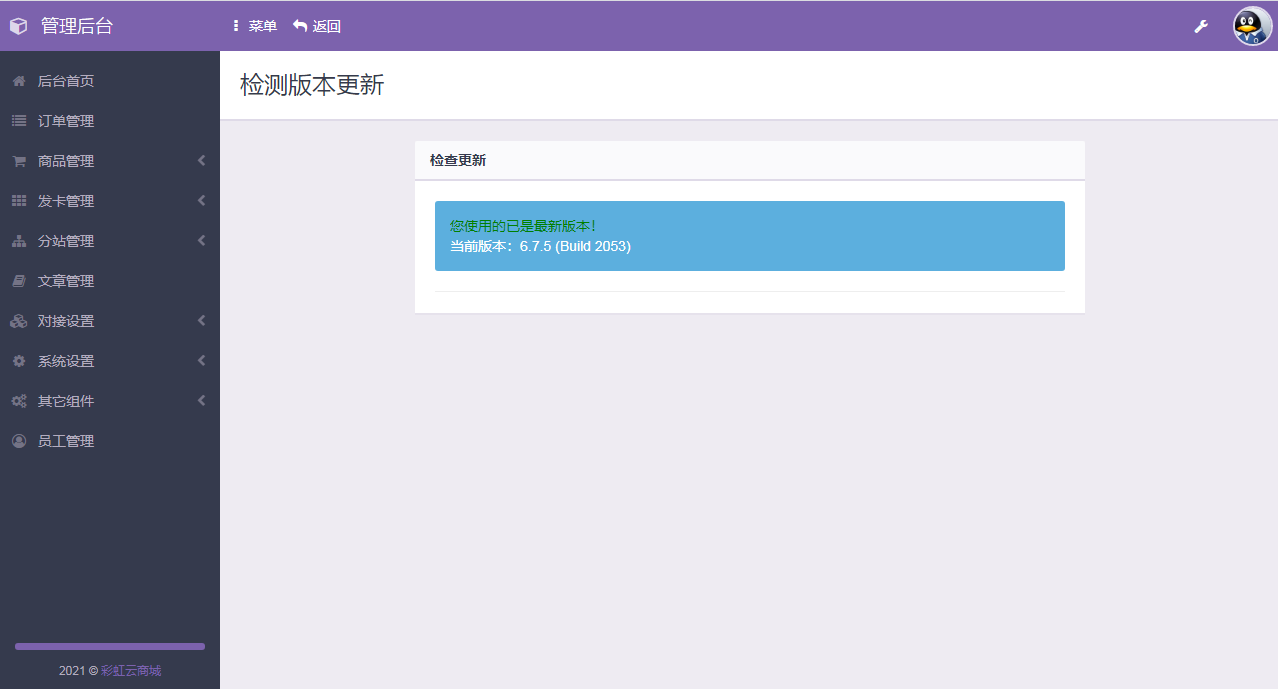 彩虹代刷6.7.5免授权无后版(同步更新)插图