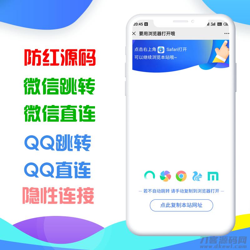 温婉域名防红网站源代码插图