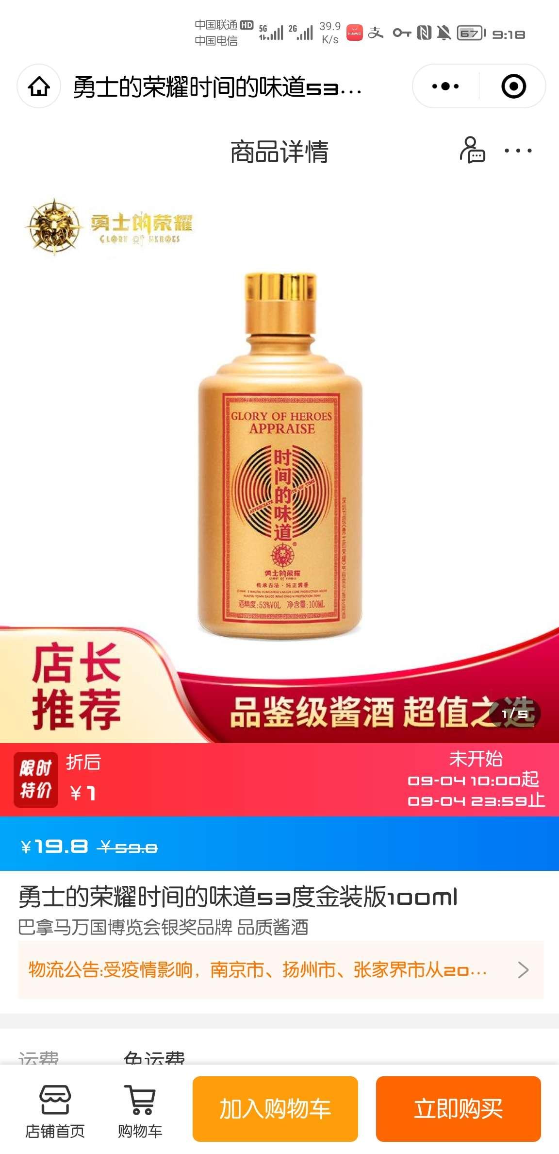【虚拟商品】1元购使用价值19.8元时间的味道53度纯粮酒插图