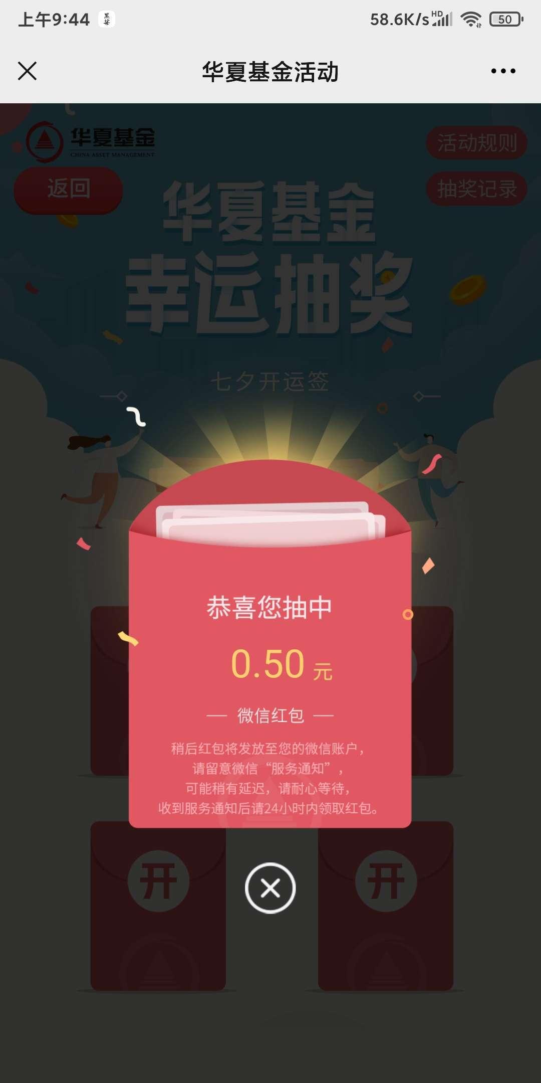 【红包】华夏基金解签抽红包插图