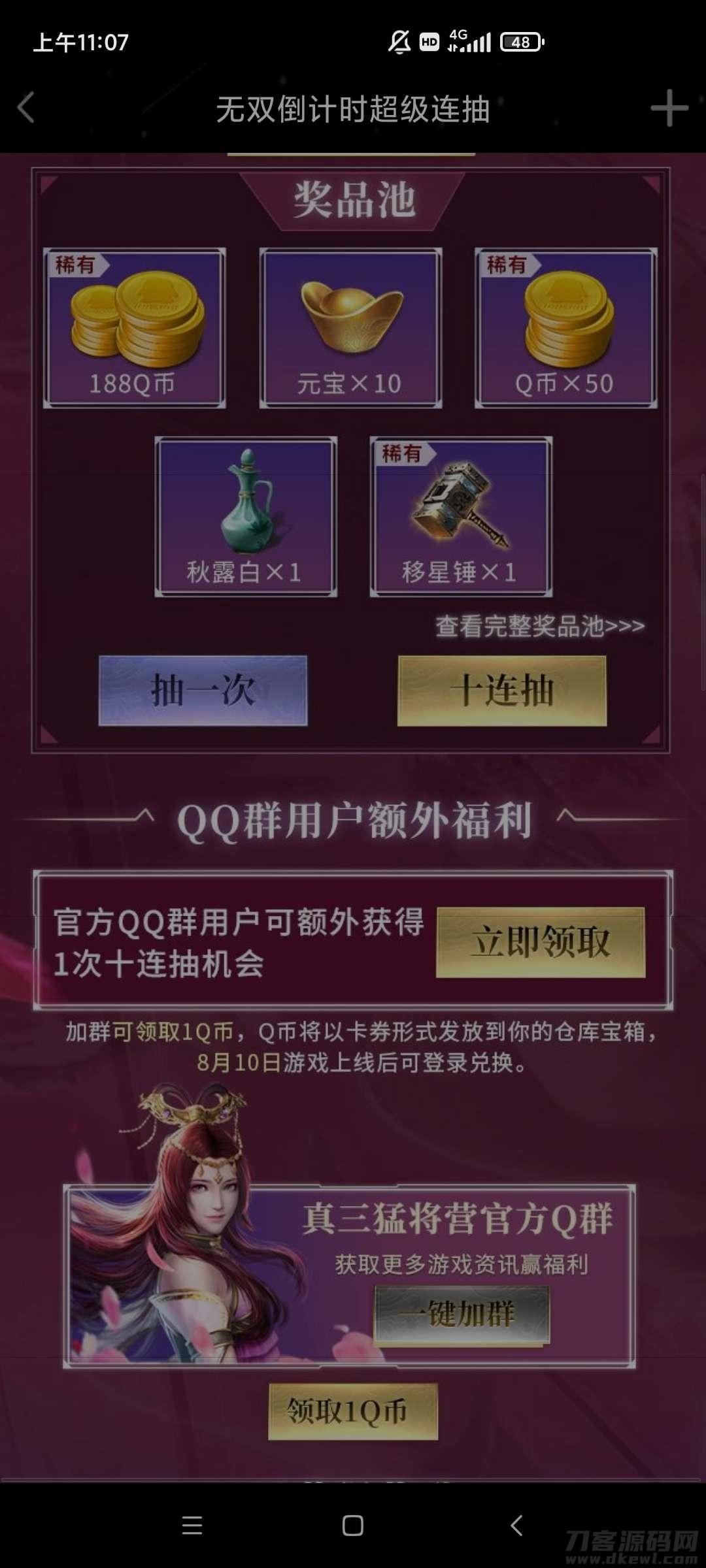 【虚拟商品】预定真三国无双霸抽Q币插图1