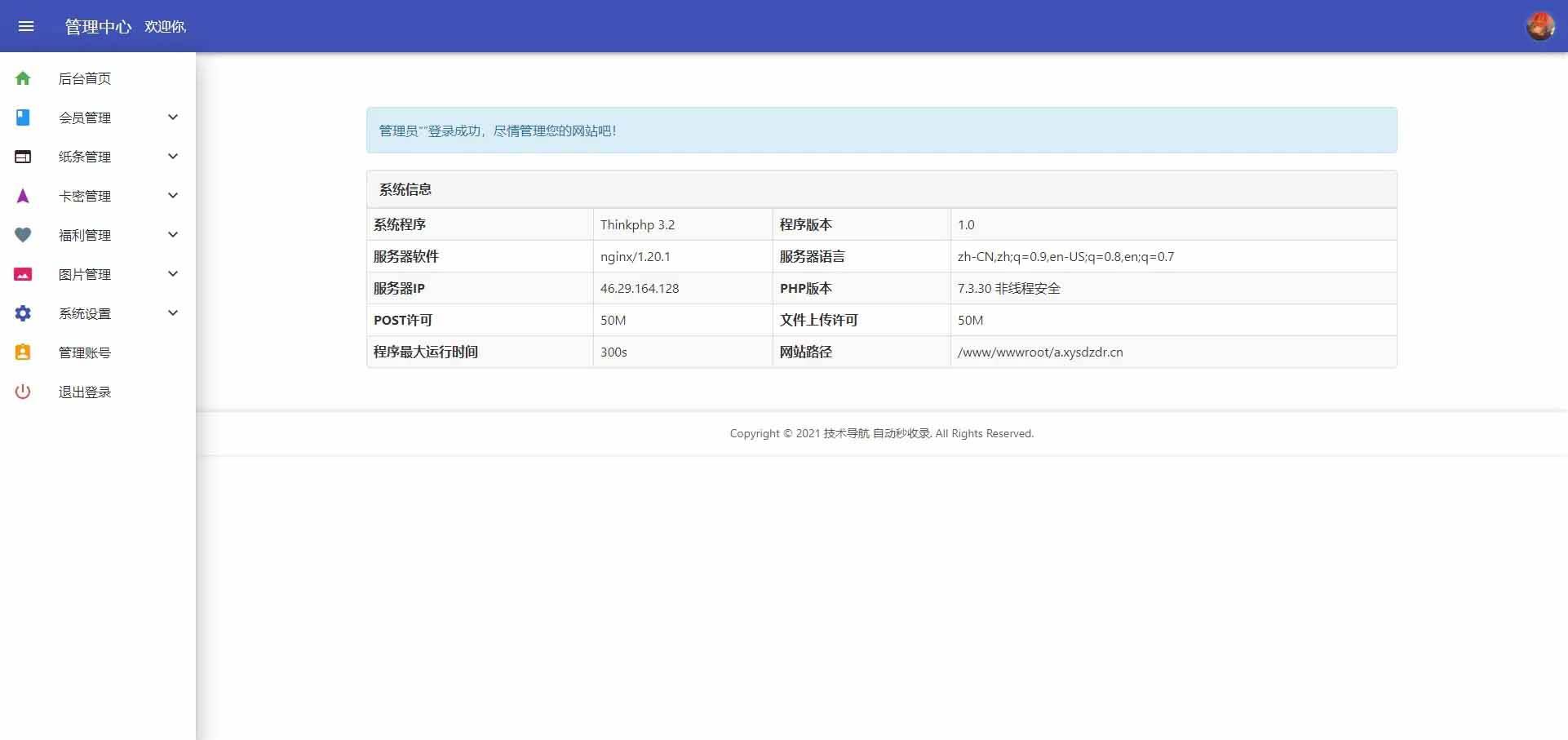 免许可单交友盲盒H5小程序APP源代码插图3