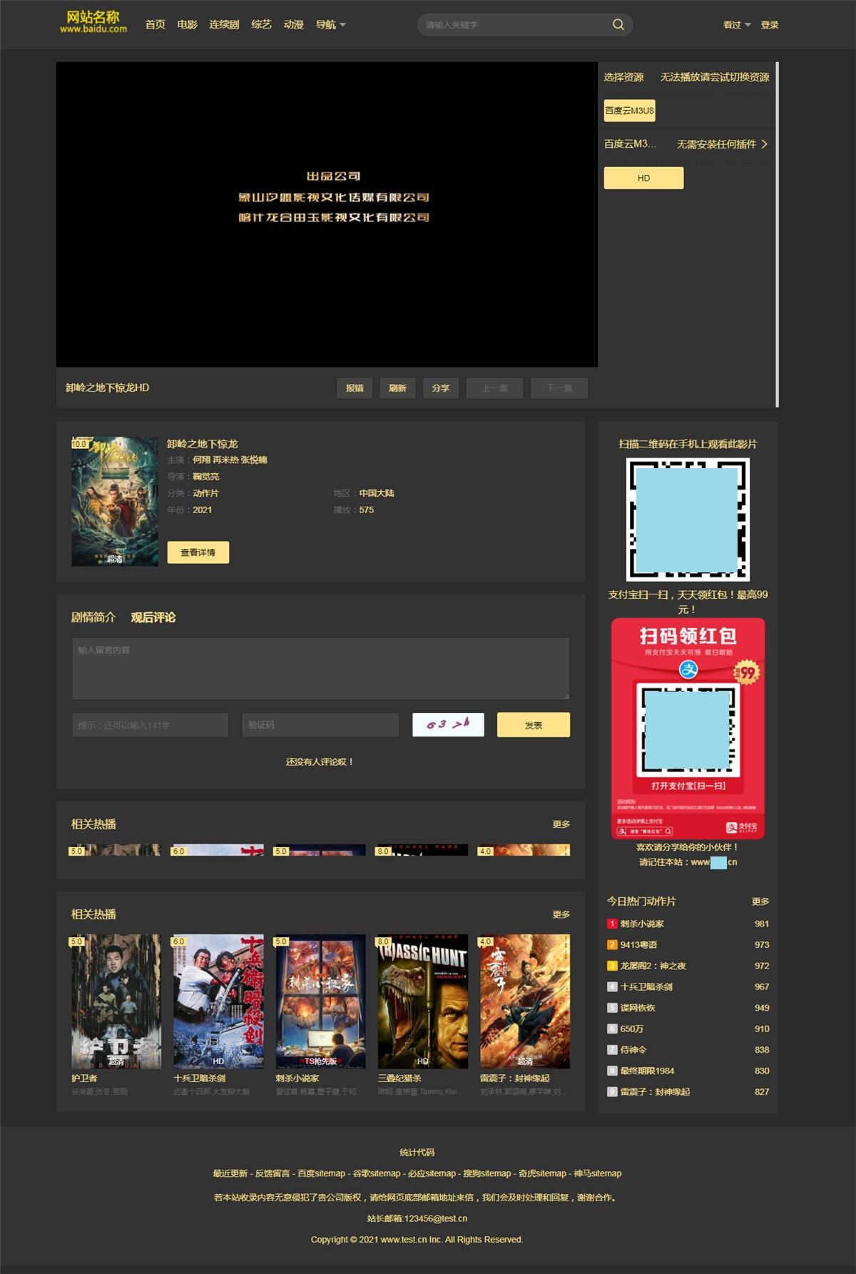 AppleCMSv10黑金自适应网站模板插图4