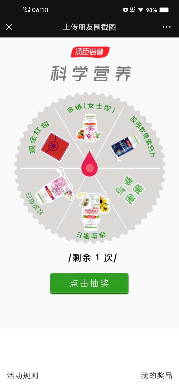 【现金红包】汤臣倍健周末福利抽奖插图2