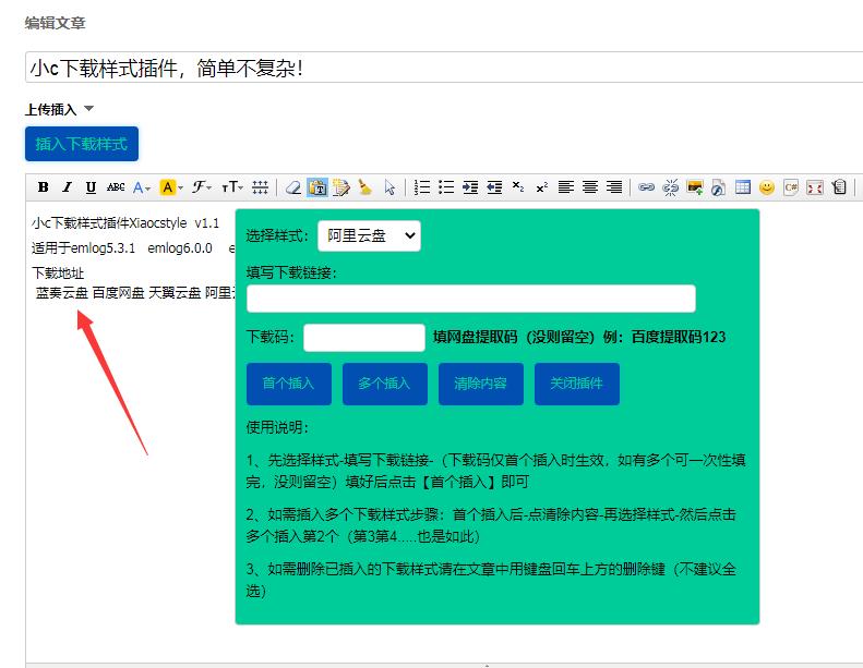 小c下载样式插件适用于emlog系统插件插图