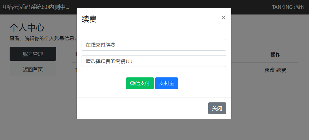 里客云微信活码管理系统源码V6.0开源版插图3
