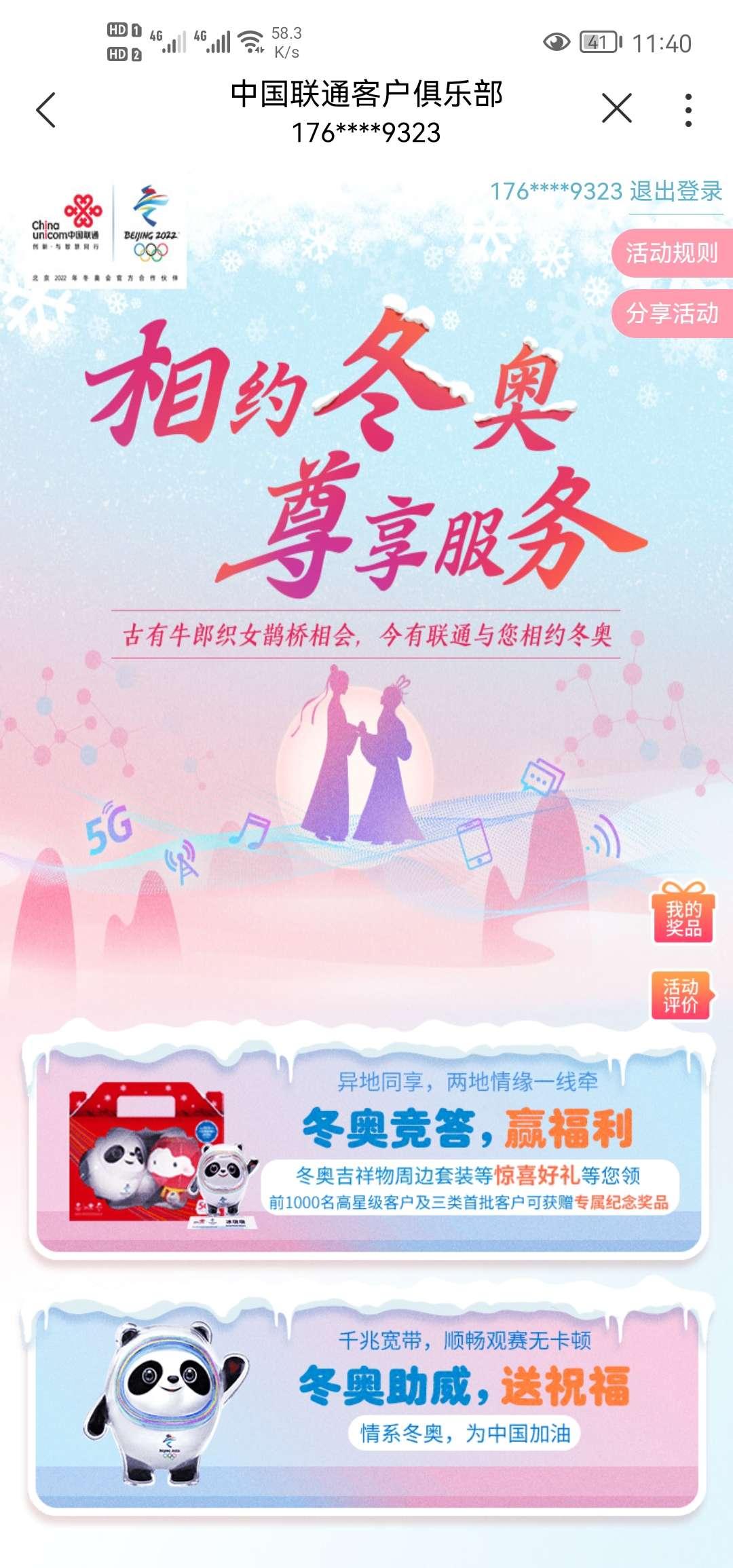 【虚拟物品】中国联通七夕礼抽视频会员插图
