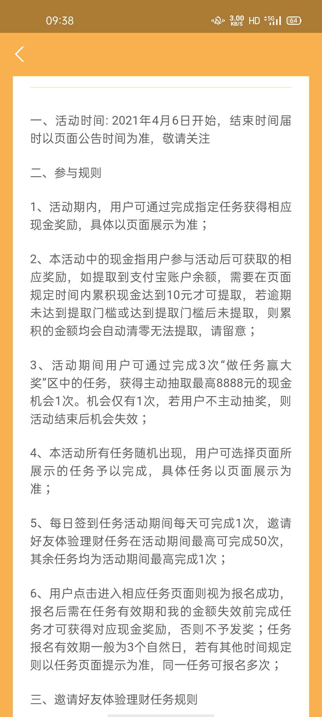 【大红包会员专区】支付宝钱包领十元账户余额插图2