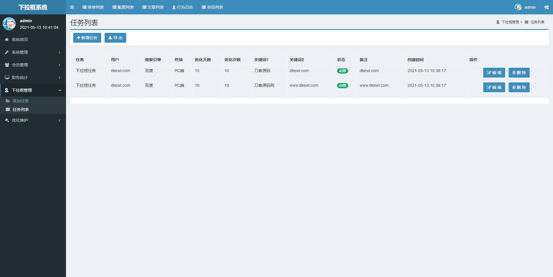 关键字SEO搜索推荐/下拉列表/优化软件/按天扣费系统软件全开源系统插图4