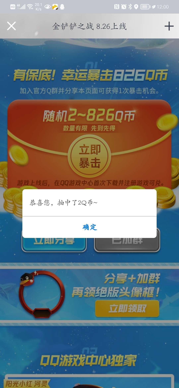【虚拟工具】金铁锹之战抽q币插图1