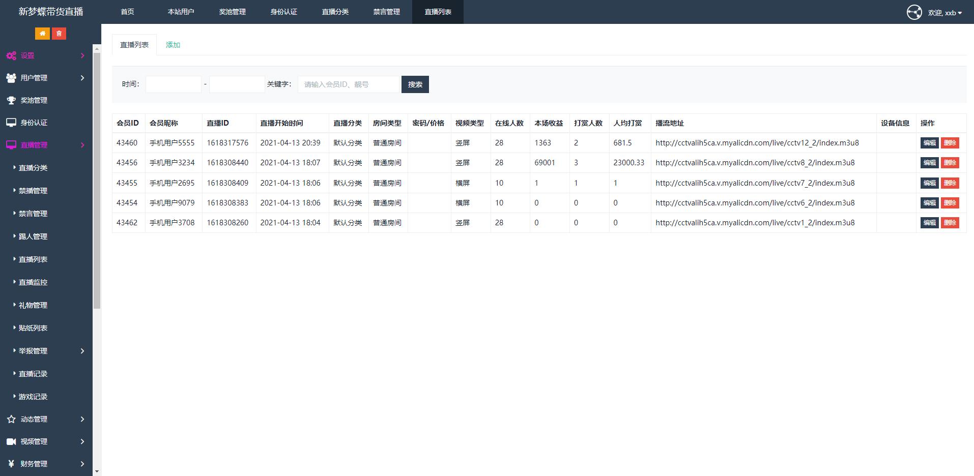 最新直播短视频带货2021完美运营APP源码购物直播交友系统源码插图7