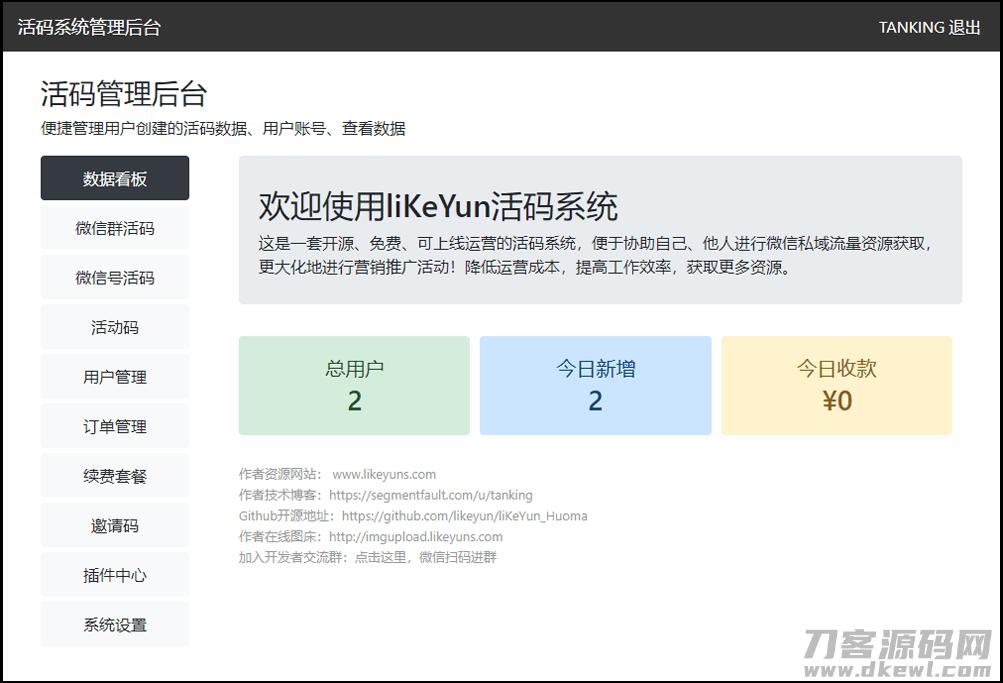 里客云微信活码管理系统源码V6.0开源版插图1
