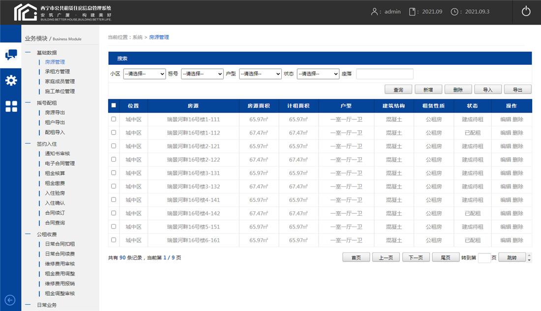 XX市公共租赁住房信息管理系统模板