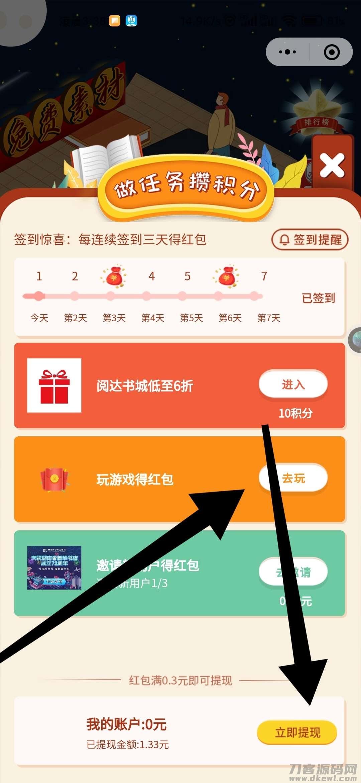 湖南新华书店抽红包插图1