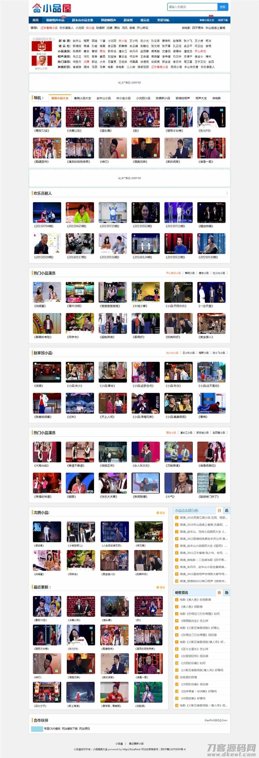 帝国CMS7.5小品屋线上小品相声视頻网站模版修补版插图