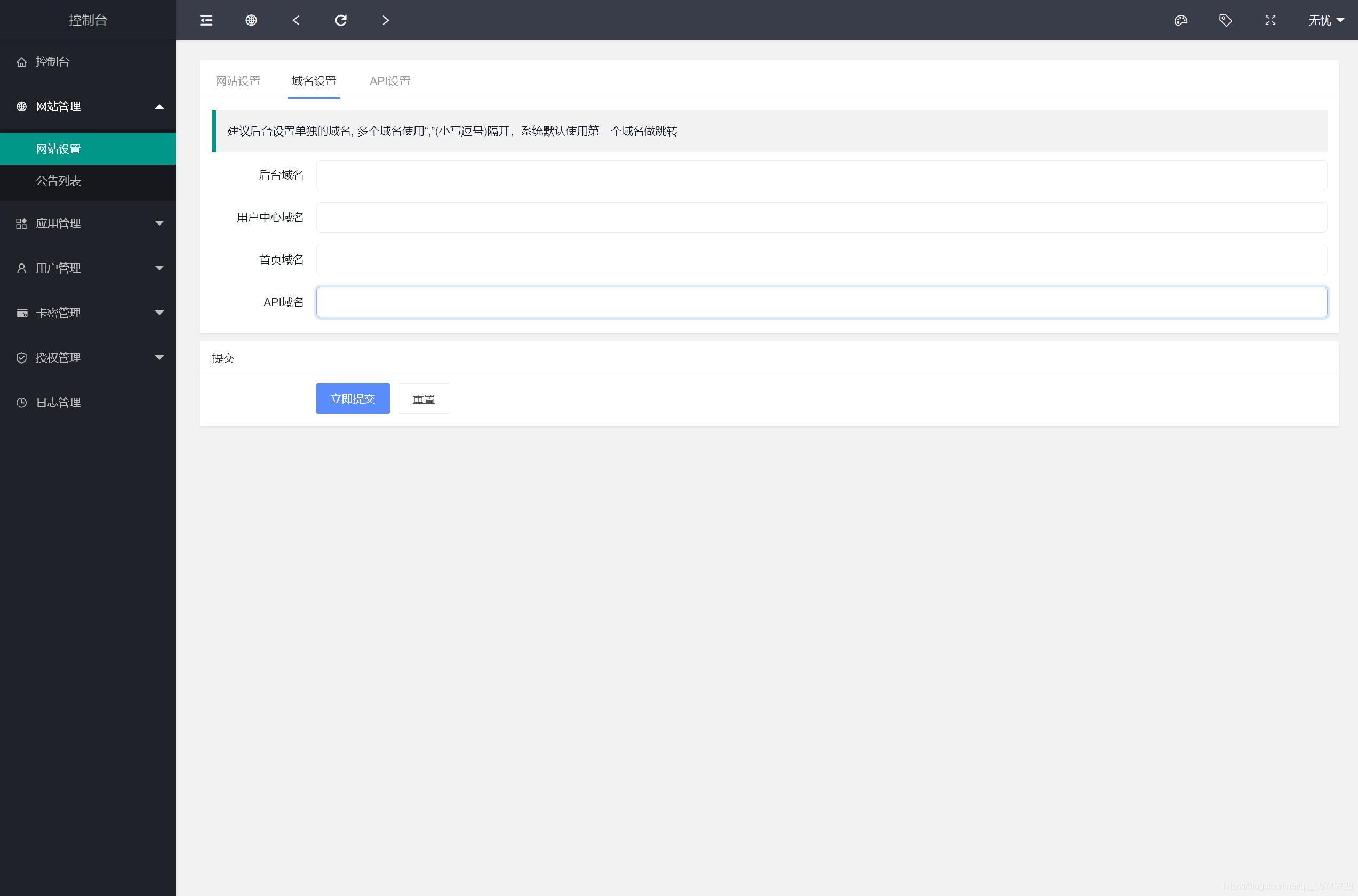 PHP多应用授权,多域名授权源代码_全开源插图9