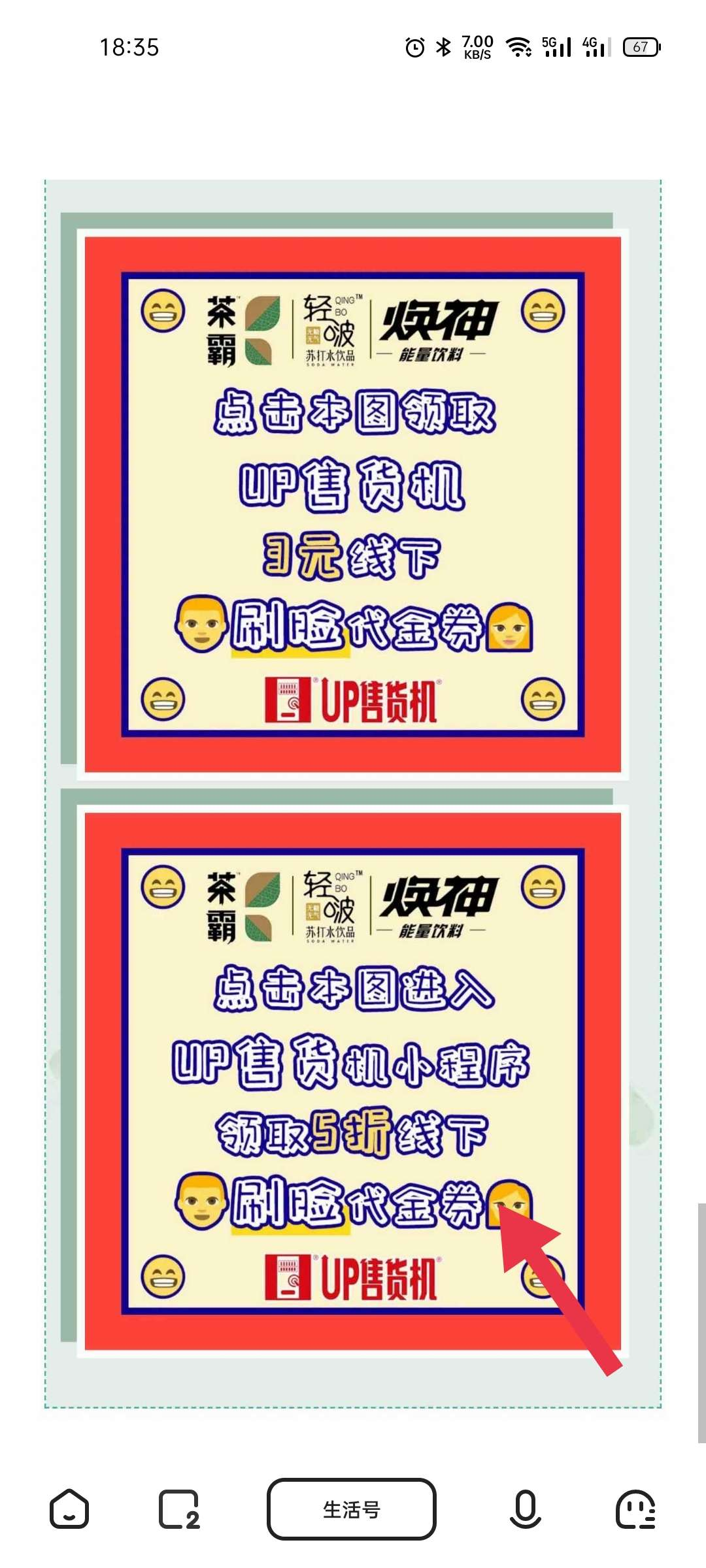 【虚拟商品】支付宝钱包免费领取UP自动售卖机5折券插图