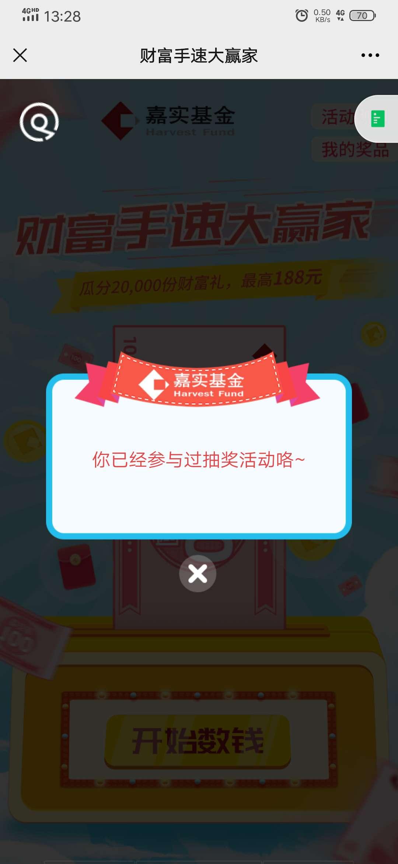 【现金红包】嘉实基金游戏抽红包里有水插图1