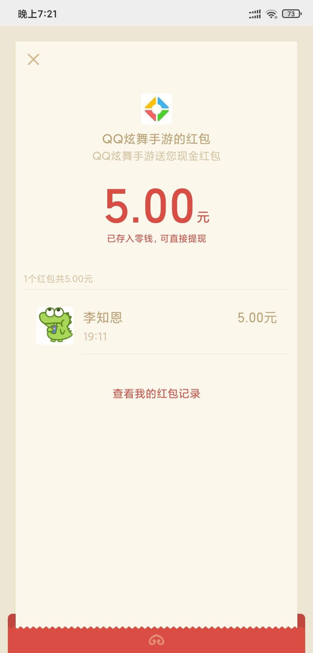 QQ炫舞!新用户5r插图
