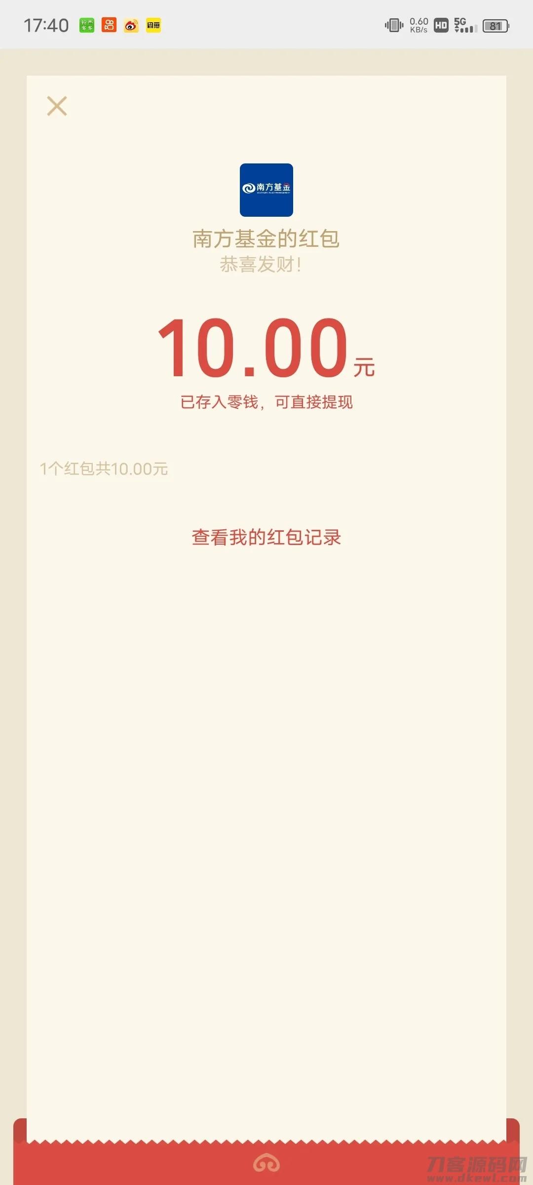 【红包】南方基金插图