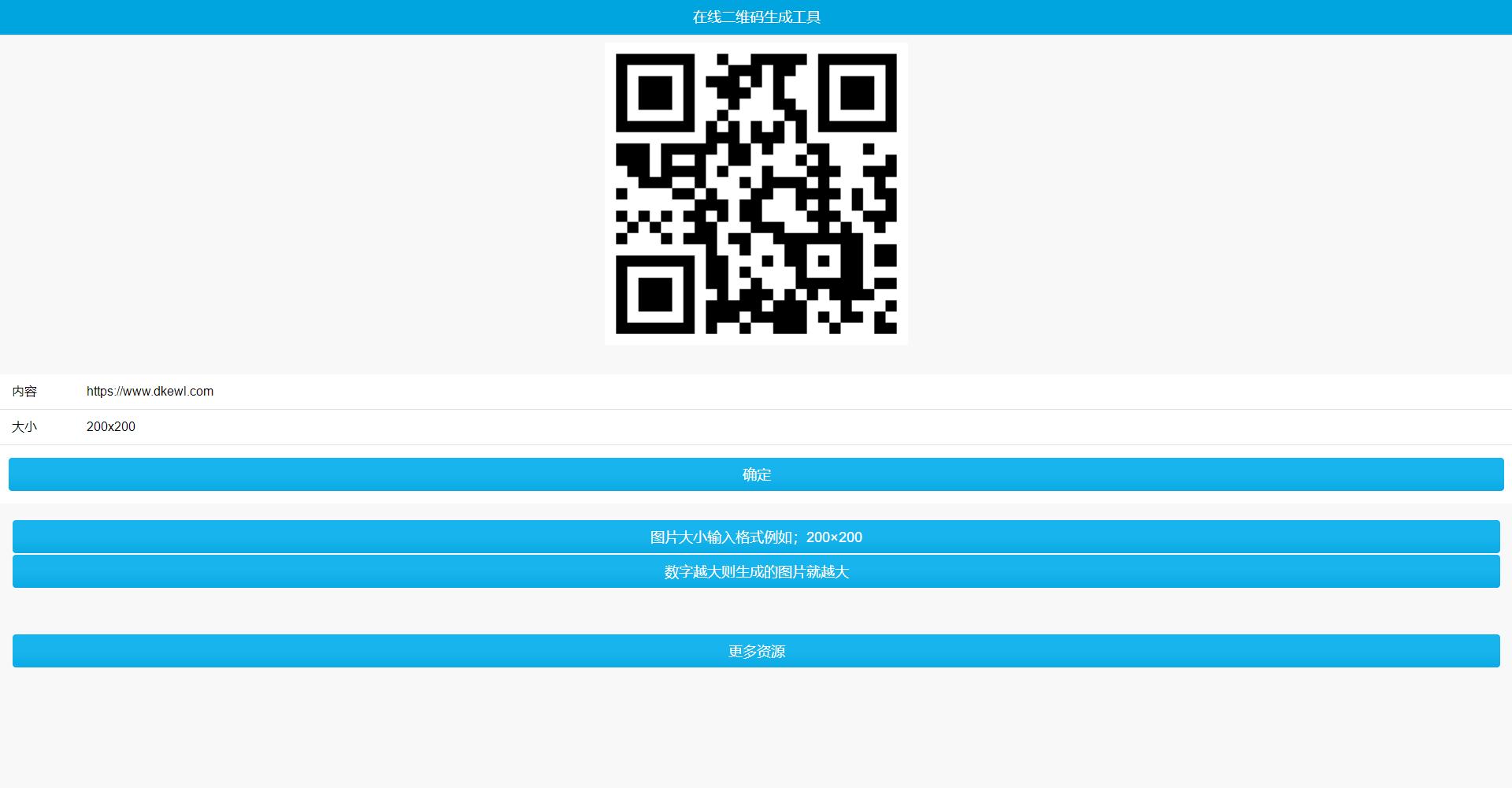 PHP在线二维码转化成源代码